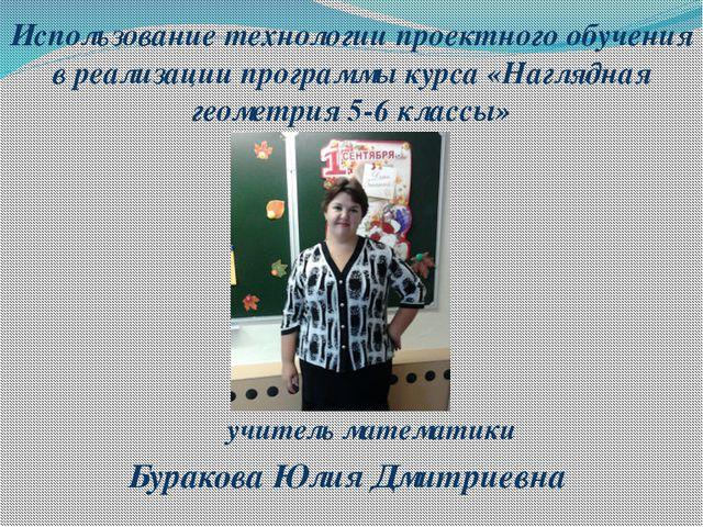 Использование технологии проектного обучения в реализации программы курса «На...