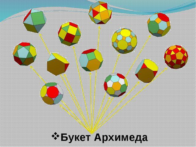 Букет Архимеда