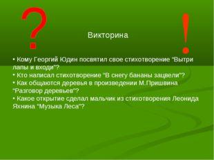 """Викторина Кому Георгий Юдин посвятил свое стихотворение """"Вытри лапы и входи""""?"""