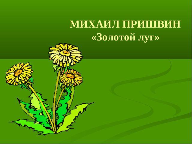 МИХАИЛ ПРИШВИН «Золотой луг»