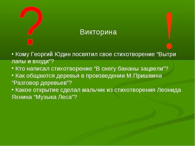 """Викторина Кому Георгий Юдин посвятил свое стихотворение """"Вытри лапы и входи""""?..."""