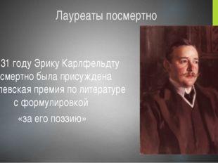 Лауреаты посмертно В 1931 году Эрику Карлфельдту посмертно была присуждена Но