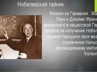 Нобелевский тайник Физики из Германии Макс фон Лауэ и Джеймс Франк после введ