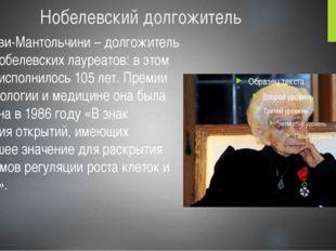 Нобелевский долгожитель Рита Леви-Мантольчини – долгожитель среди Нобелевских