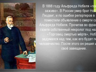 В 1888 году Альфреда Нобеля «погребли заживо». В России умер брат Нобеля - Лю
