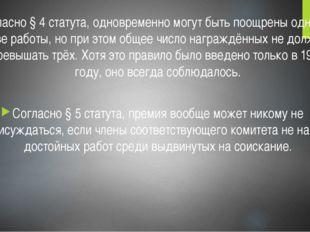 Согласно §4 статута, одновременно могут быть поощрены одна или две работы, н