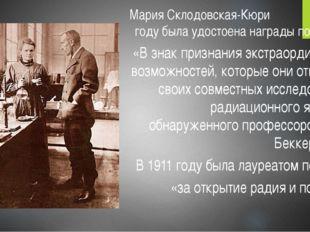 Мария Склодовская-Кюри в 1903 году была удостоена награды по физике «В знак п