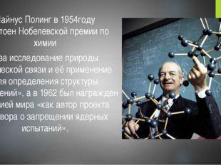 Лайнус Полинг в 1954году удостоен Нобелевской премии по химии «за исследовани