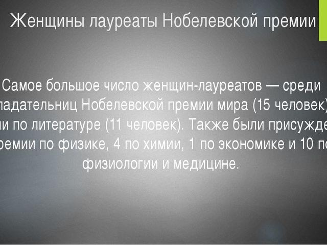 Женщины лауреаты Нобелевской премии Самое большое число женщин-лауреатов — ср...