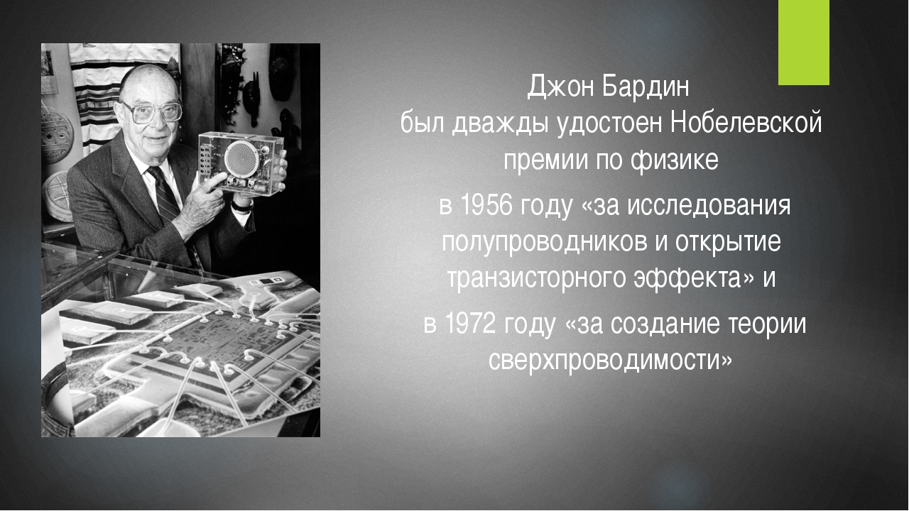 Джон Бардин был дважды удостоен Нобелевской премии по физике в 1956 году «за...