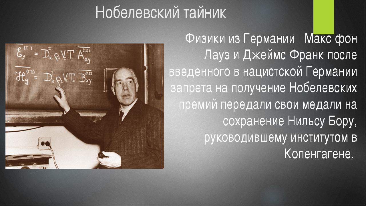 Нобелевский тайник Физики из Германии Макс фон Лауэ и Джеймс Франк после введ...