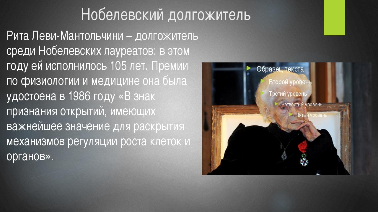 Нобелевский долгожитель Рита Леви-Мантольчини – долгожитель среди Нобелевских...