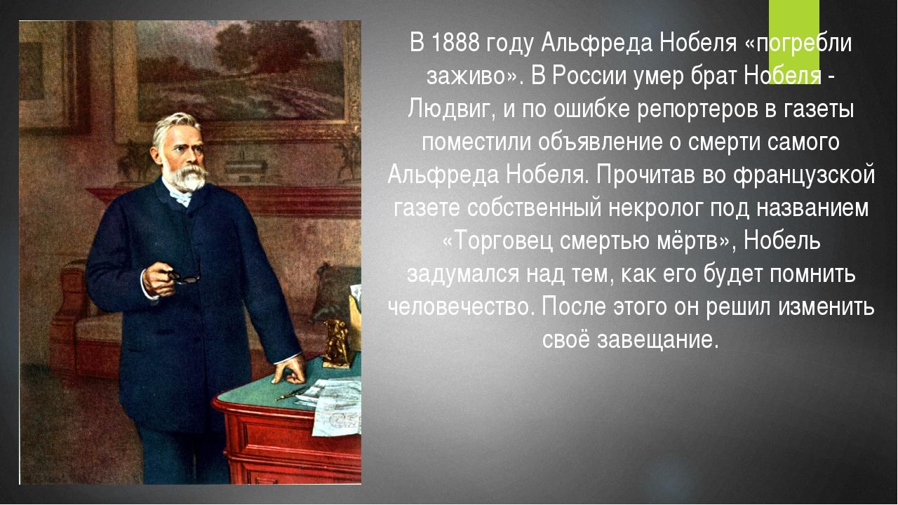В 1888 году Альфреда Нобеля «погребли заживо». В России умер брат Нобеля - Лю...