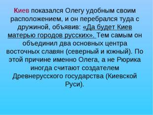 Киев показался Олегу удобным своим расположением, и он перебрался туда с друж