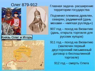 Главная задача- расширение территории государства Подчинил племена древлян, с