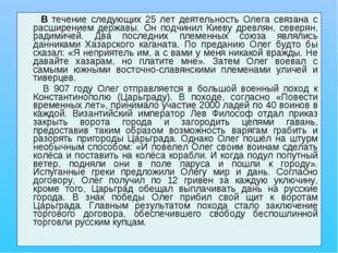 В течение следующих 25 лет деятельность Олега связана с расширением державы.