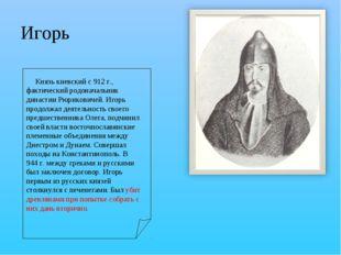 Игорь Князь киевский с 912г., фактический родоначальник династии Рюриковичей