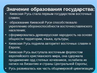 Значение образования государства: Киевская Русь стала первым государством во
