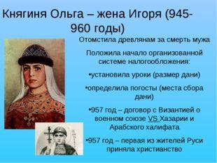 Княгиня Ольга – жена Игоря (945-960 годы) Отомстила древлянам за смерть мужа