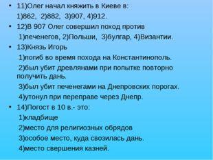 11)Олег начал княжить в Киеве в: 1)862, 2)882, 3)907, 4)912. 12)В 907 Олег со