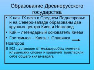 Образование Древнерусского государства К нач. IX века в Среднем Поднепровье и