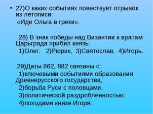 27)О каких событиях повествует отрывок из летописи: «Иде Ольга в греки». 28)