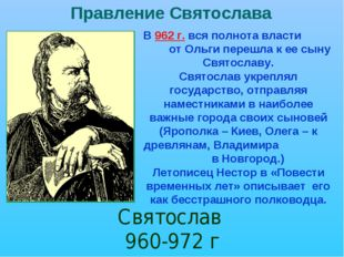 Правление Святослава В 962 г. вся полнота власти от Ольги перешла к ее сыну С