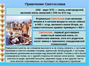 * Правление Святослава Святосла́в И́горевич (942- март 972)— князь новгород