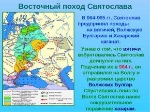 Восточный поход Святослава В 964-965 гг. Святослав предпринял походы на вяти