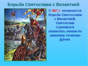 Борьба Святослава с Византией С 967 г. начинается борьба Святослава с Византи