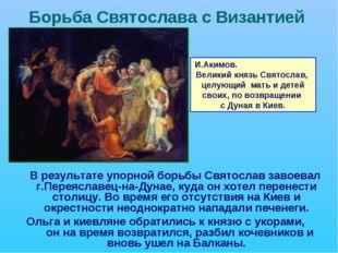Борьба Святослава с Византией В результате упорной борьбы Святослав завоевал