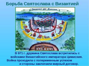 Борьба Святослава с Византией В 971 г. дружина Святослава встретилась с войс