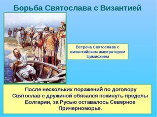 Борьба Святослава с Византией После нескольких поражений по договору Святосла