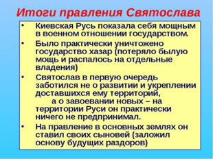 Итоги правления Святослава Киевская Русь показала себя мощным в военном отнош