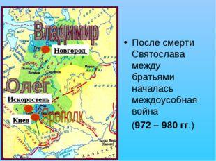 Киев Искоростень Новгород После смерти Святослава между братьями началась меж