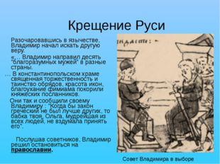 Разочаровавшись в язычестве, Владимир начал искать другую веру. «… Владимир