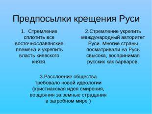 Предпосылки крещения Руси 1. Стремление сплотить все восточнославянские племе