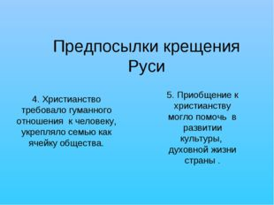 Предпосылки крещения Руси 5. Приобщение к христианству могло помочь в развити