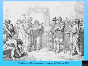 Прибытие в Киев епископа. Гравюра Ф.А. Бруни, 1839