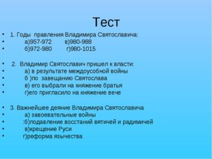 Тест 1. Годы правления Владимира Святославича: а)957-972 в)980-988 б)972-980