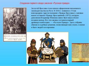 Заслугой Ярослава стало начало оформления письменного законодательства на Рус