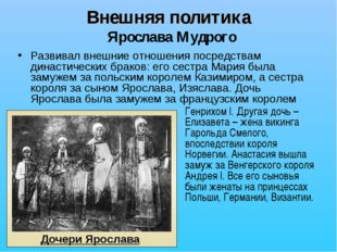 Внешняя политика Ярослава Мудрого Развивал внешние отношения посредствам дина