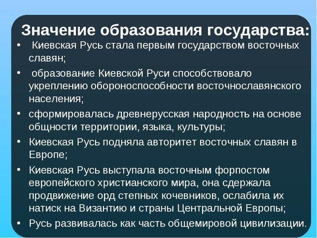 Значение образования государства: Киевская Русь стала первым государством во...