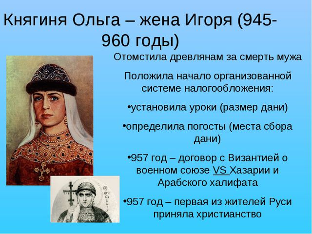 Княгиня Ольга – жена Игоря (945-960 годы) Отомстила древлянам за смерть мужа...