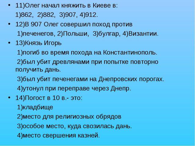 11)Олег начал княжить в Киеве в: 1)862, 2)882, 3)907, 4)912. 12)В 907 Олег со...