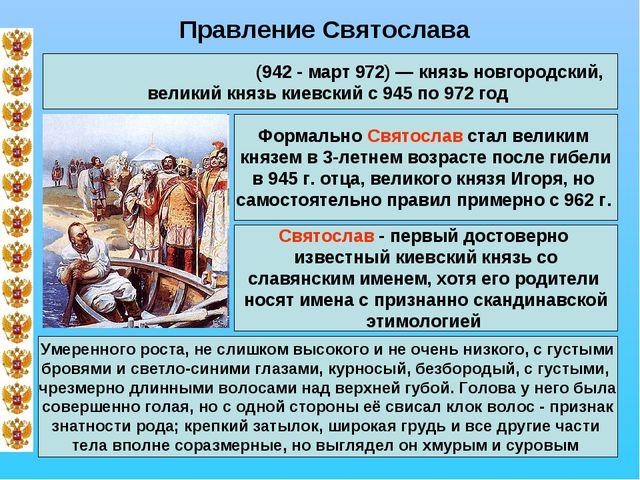 * Правление Святослава Святосла́в И́горевич (942- март 972)— князь новгород...