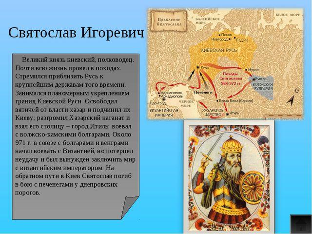 Святослав Игоревич Великий князь киевский, полководец. Почти всю жизнь провел...