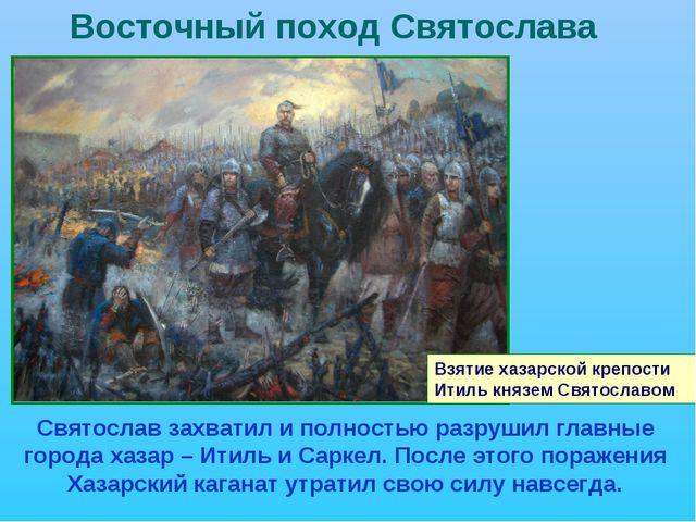 Взятие хазарской крепости Итиль князем Святославом Восточный поход Святослава...