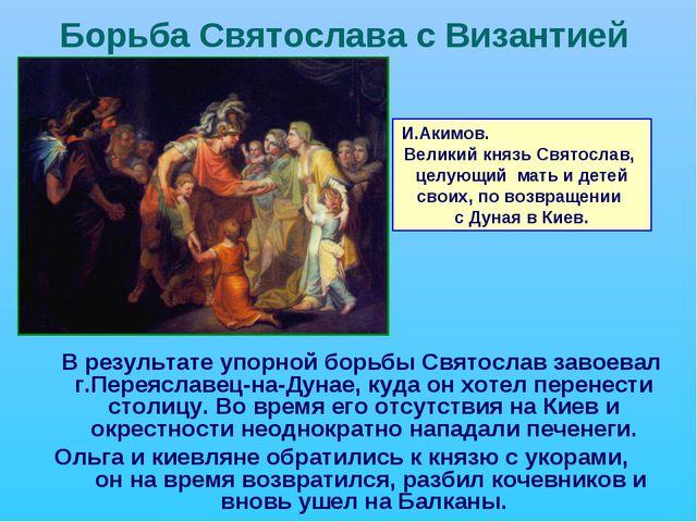 Борьба Святослава с Византией В результате упорной борьбы Святослав завоевал...