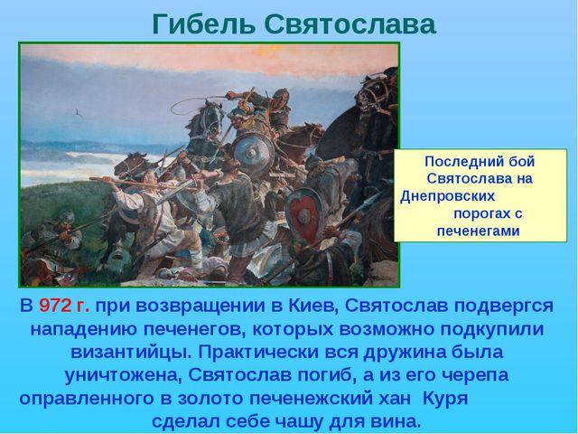 Гибель Святослава В 972 г. при возвращении в Киев, Святослав подвергся напад...
